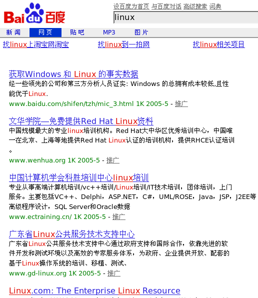 Baidu search of Linux